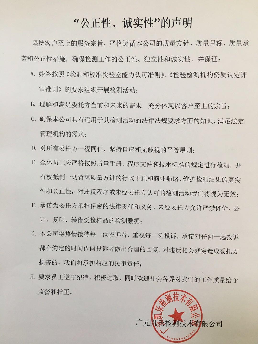 """广元beplay体育官网注册检测技术有限公司""""公正性、诚实性""""的声明"""
