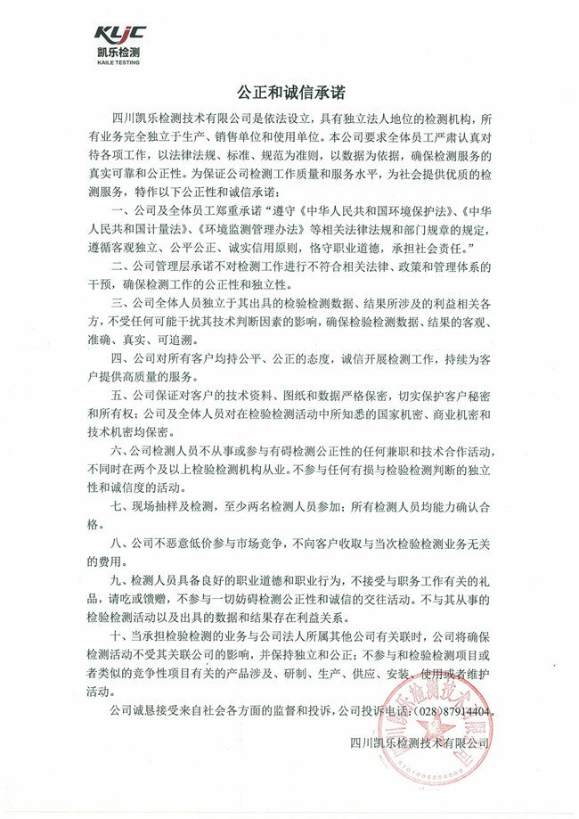 四川beplay体育官网注册检测技术有限公司公正和诚信承诺