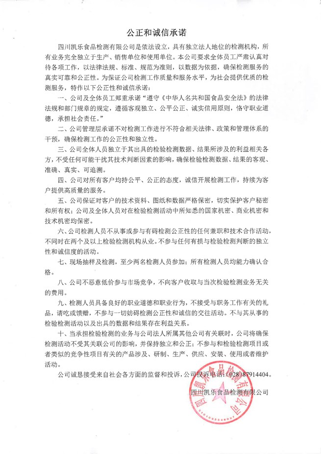四川beplay体育官网注册食品检测有限公司公正和诚信承诺