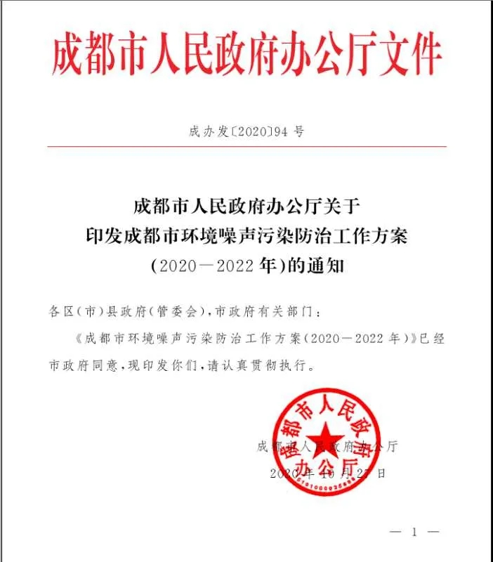【beplay体育官网注册环保】10月27日起,《成都市环境噪声污染防治工作方案(2020-2022年)》正式发布。